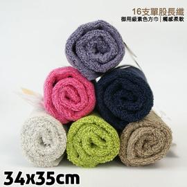 【esoxshop】╭*雙星毛巾 御用級素色方巾╭*觸感柔軟《毛巾/澡巾/Gemini》