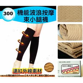 【esoxshop】╭*isox 機能波浪按摩束小腿襪╭*完美曲線╭*300D《瘦腿襪/美腿襪/纖體/美體/雕塑》
