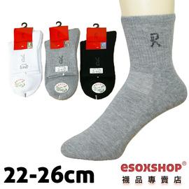 【esoxshop】╭*Roberta 氣墊式毛巾底運動襪╭*耐磨舒適│男女適用《高爾夫球襪/氣墊襪》