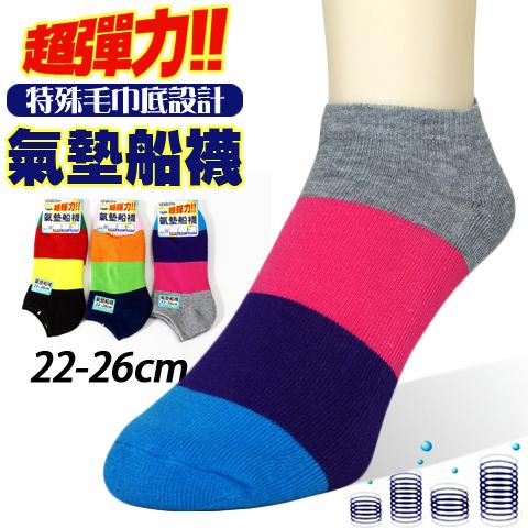 【esoxshop】╭*超彈力!!氣墊船襪╭*特殊毛巾底│運動氣墊《船型襪/棉襪/踝襪/學生襪/運動襪》