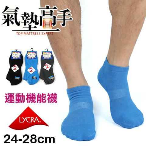 【esoxshop】萊卡機能運動襪 氣墊高手 素面款 台灣製 宜羿