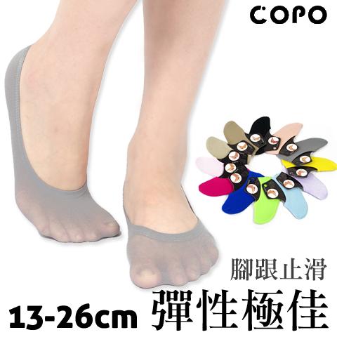 【esoxshop】彈性襪套 腳跟止滑 COPO