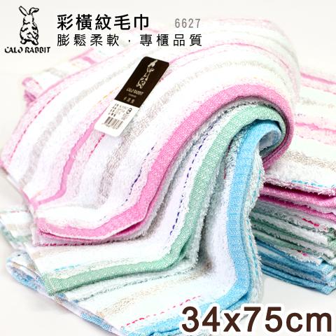 【esoxshop】彩橫紋毛巾 膨膨鬆鬆 吸水性強 CARO RABBIT 卡洛兔 小浴巾 小毛巾 澡巾