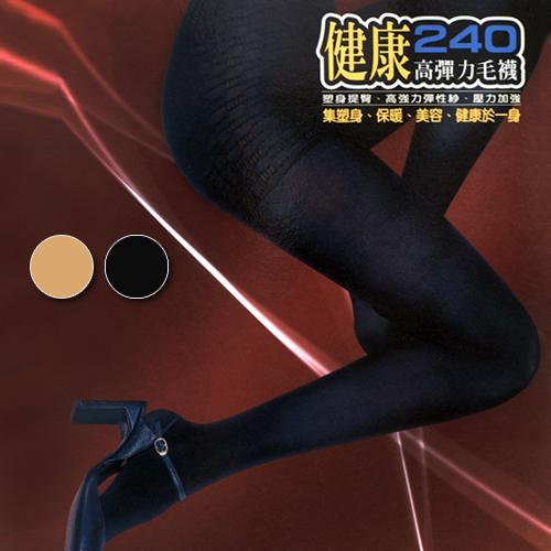 【esoxshop】健康240D高彈力毛褲襪 塑身提臀 高強力彈性紗 保暖褲襪 素面 美腿 內搭褲 雕塑 束腹提臀褲