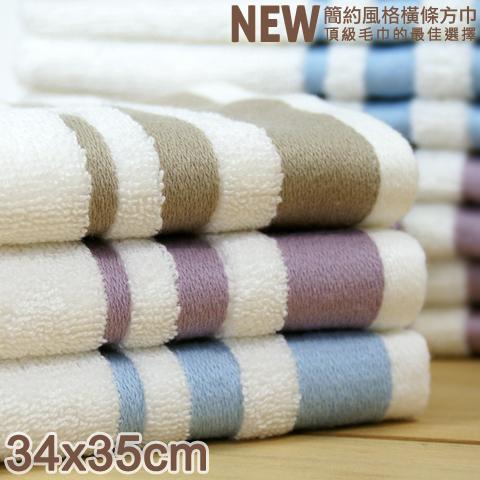 【esoxshop】╭*雙星毛巾 簡約風格橫條方巾╭*頂級毛巾的最佳選擇《毛巾/澡巾/Gemini》