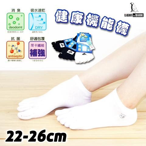 【esoxshop】健康機能精梳棉五趾襪 MIT抗菌防臭加工 男女適用 Light&Dark 船襪 短襪 男女襪 五指襪