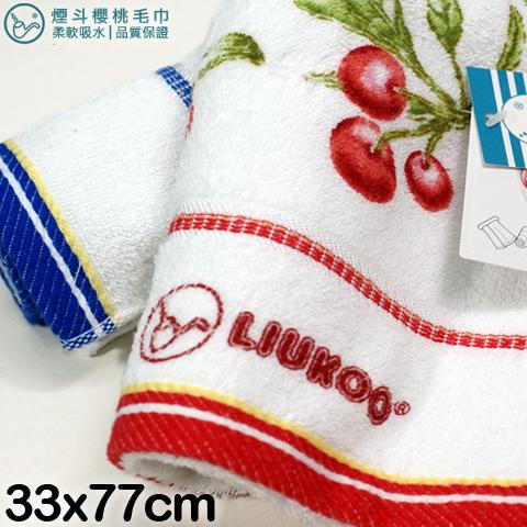 【esoxshop】╭*LIUKOO 煙斗櫻桃毛巾╭*柔軟吸水│品質保證《毛巾/澡巾》