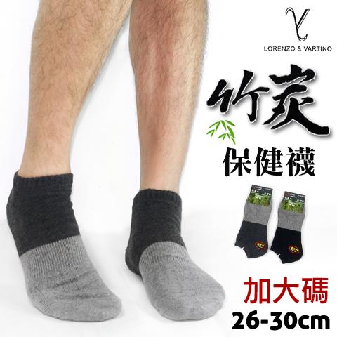 【esoxshop】加大竹炭保健襪氣墊襪 雙色半毛巾底 台灣製 LORENZO&VARTINO
