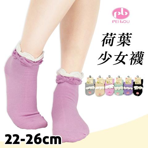 【esoxshop】精梳棉 荷葉邊 少女襪 素面款 台灣製 pb