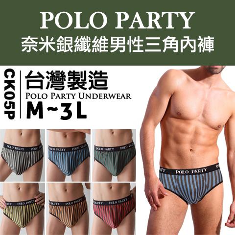 【esoxshop】╭*POLO PARTY 奈米銀纖維男性三角內褲*買六送一│買十送二《三角褲/內褲》