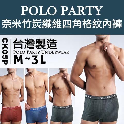 【esoxshop】╭*POLO PARTY 奈米竹炭纖維四角格紋內褲*買六送一│買十送二《四角褲/內褲》