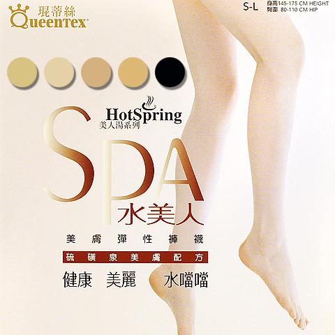 【esoxshop】琨蒂絲 美人湯系列-SPA水美人-美膚彈性褲襪│硫磺泉美膚配方《OL/透膚/透明/絲襪/美腿》