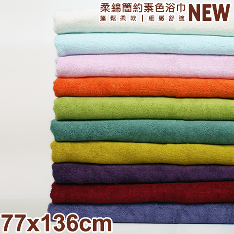 【esoxshop】╭*雙鶴毛巾 柔綿簡約素色浴巾╭*舒適飯店御用高品質《大浴巾/澡巾/浴巾》