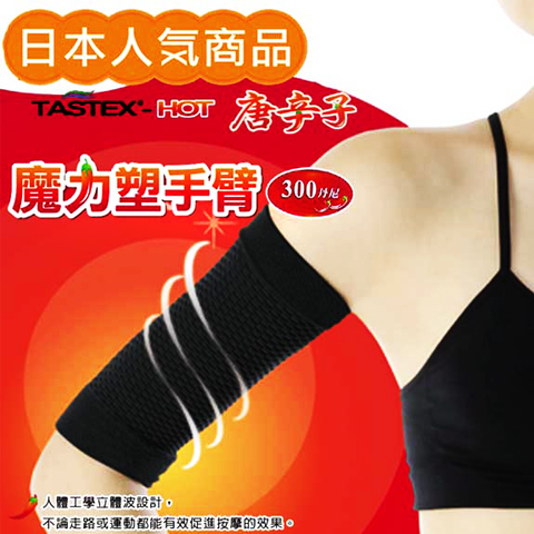 【esoxshop】TASTEX-HOT 唐辛子魔力束手臂│300D│日本人氣商品《瘦手臂/手臂雕塑/美體美身》