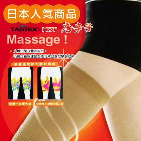 【esoxshop】TASTEX-HOT 唐辛子魔力束大腿│300D│日本人氣商品《瘦大腿/大腿雕塑/美體美身》