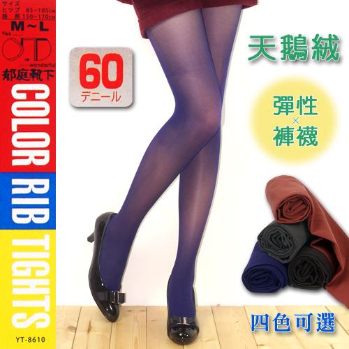 【esoxshop】彈力彩色天鵝絨褲襪 超細纖維 舒適透氣 郁庭靴下 保暖褲襪 素面 美腿 內搭褲