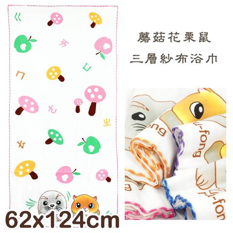 【esoxshop】純棉三層紗布浴巾 蘑菇花栗鼠款 台灣製