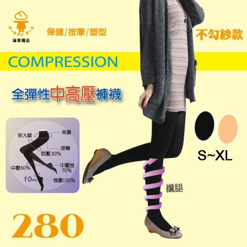 【esoxshop】壓力襪 纖腿 280全彈性褲襪 塑腿襪 束腹提臀 台灣製 金滿意