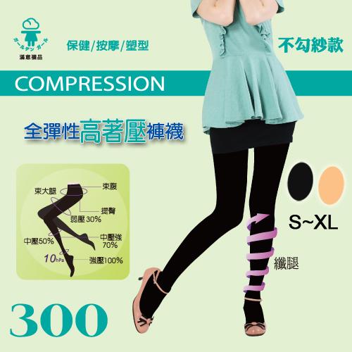【esoxshop】壓力襪 纖腿 300全彈性褲襪 塑腿襪 束腹提臀 台灣製 金滿意