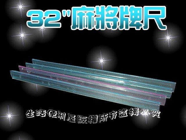 """32"""" 麻將牌尺 加寬 加長 精細加工 手感超優【DQ275】◎123便利屋◎"""