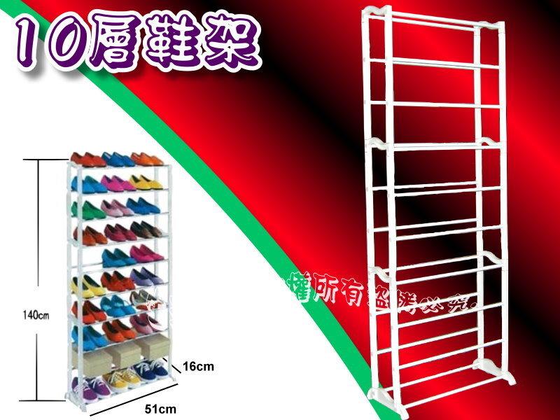 第三代(加厚超穩固型)10層鞋架/DIY組裝鞋/十層鞋【GK365】◎123便利屋◎