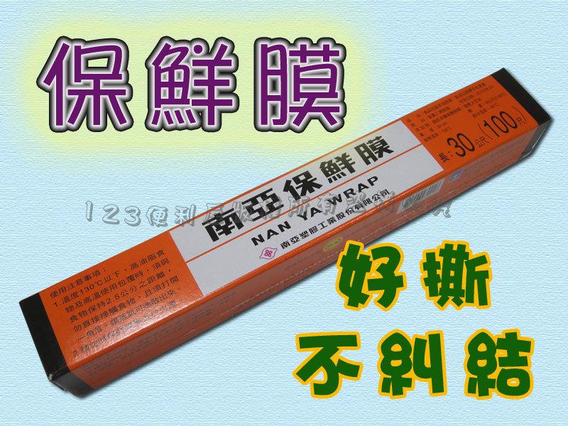 ◎123便利屋◎【DP402】南亞保鮮膜 食品保鮮 / 防塵 / 冷藏包裝防異味 台灣製造可安心使用
