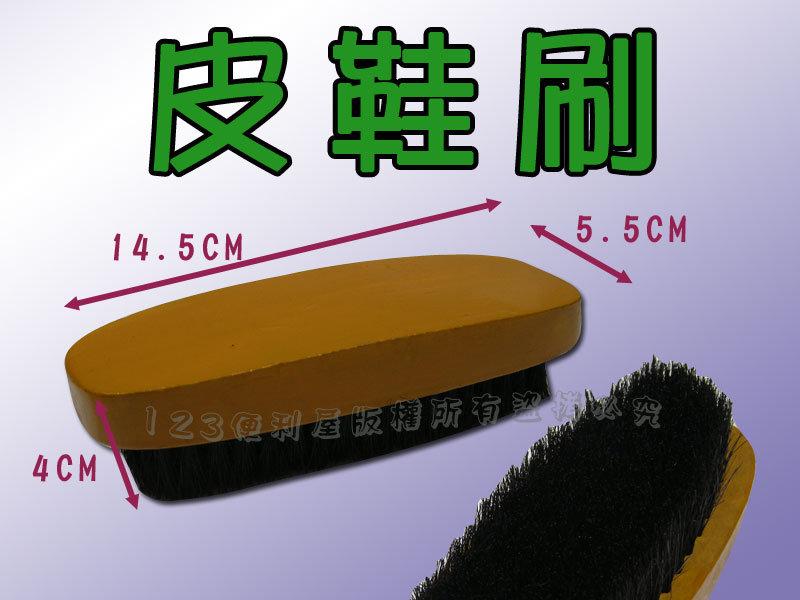 皮鞋刷 棕刷 軟毛刷 搭配鞋油使用【DO210】◎123便利屋◎