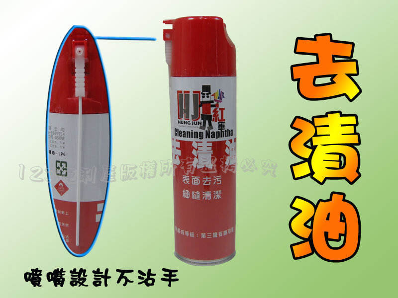 ◎123便利屋◎【DK364】紅軍去漬油420ml 表面去? 細縫清潔 台灣製造