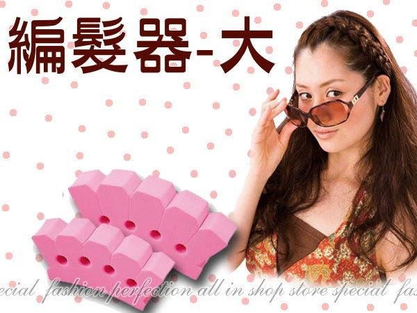 粉紅辮子姑娘時尚編髮器-大 編髮夾 造型髮品. 編髮夾【DQ394】◎123便利屋◎
