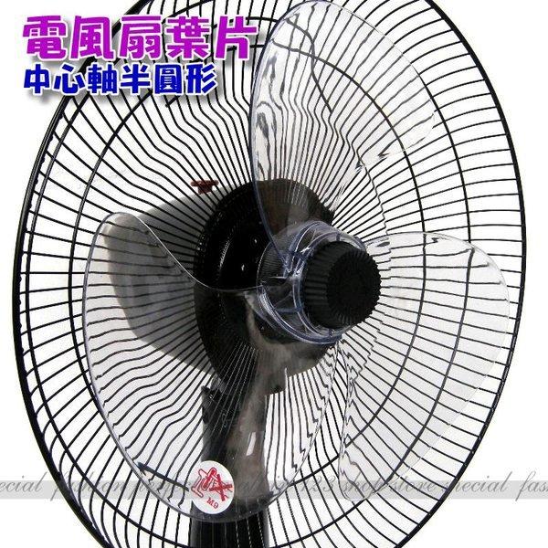 立扇葉片『10吋』涼風扇專用葉片 家用電扇<中心軸半圓葉片>【DH385】◎123便利屋◎