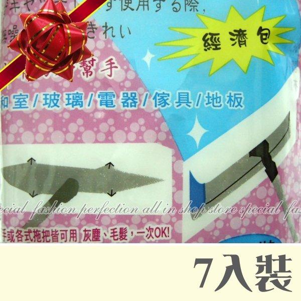 靜電除塵紙7片裝AA3938『經濟包』20x30公分 可搭配靜電除塵拖把使用【DO279】◎123便利屋◎