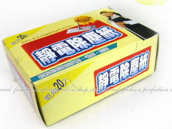 靜電除塵紙20片裝『盒裝』可搭配靜電除塵拖把使用【DN458】◎123便利屋◎