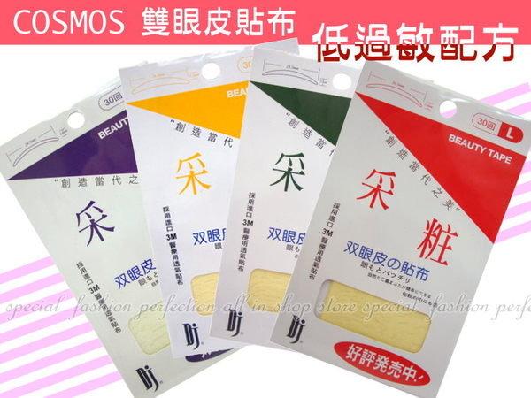COSMOS 雙眼皮貼布30回 透明可上妝3M透氣貼布 低過敏配方【DP201】◎123便利屋◎
