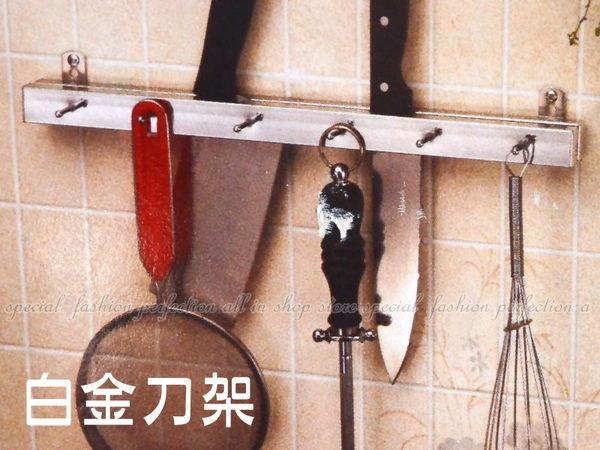 巧夫人 白金刀架 菜刀 湯杓收納架 刀具料理收納 廚房收納~台灣製造【DH315】◎123便利屋◎