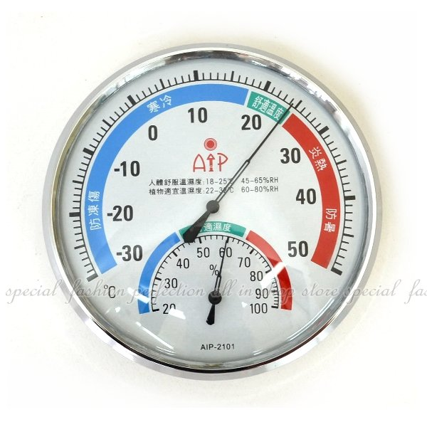 溫溼度計AIP-2101 溫度計(大) 濕度計 健康管理 免電池【GF314】◎123便利屋◎