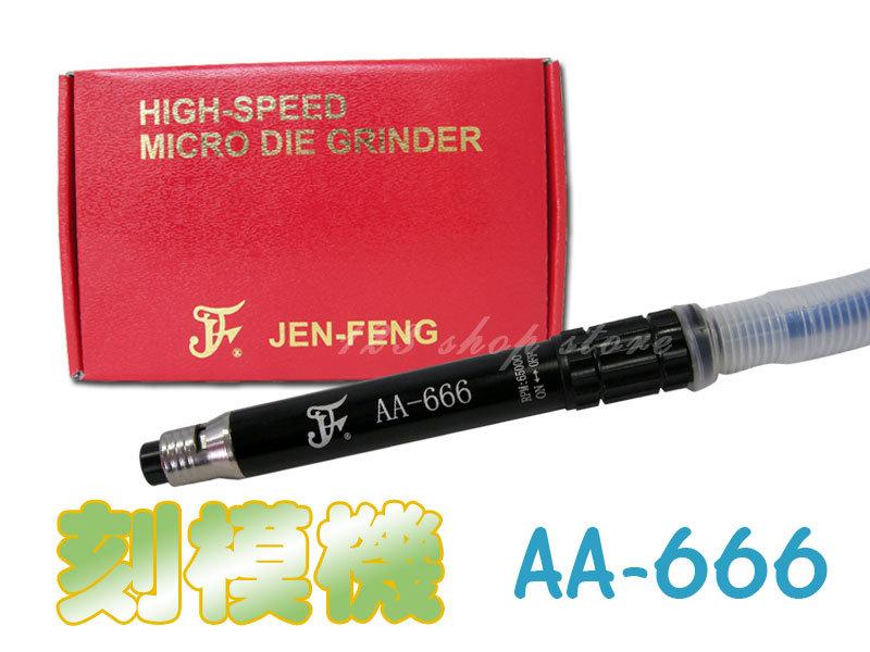 AA-666 氣動 筆型 高速刻模機/修邊機/刻磨機【8660】◎123便利屋◎