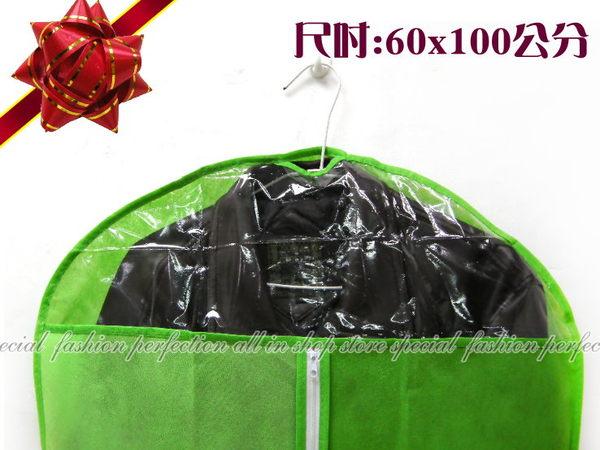 彩色無紡布 不織布 衣物防塵套 透明衣物收納袋60x100公分【DU340】◎123便利屋◎