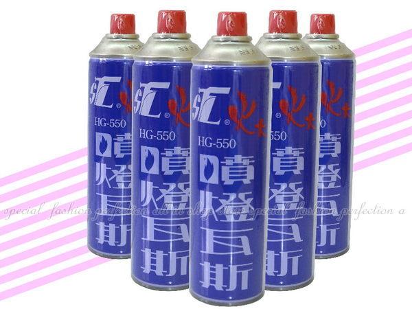 噴燈瓦斯 HG-550/噴燈瓦斯罐/防爆器 打火機瓦斯【DI337】◎123便利屋◎