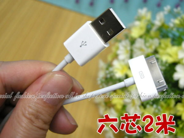 USB二代傳輸線『2米長』六芯6蕊傳輸線 iPhone 4/3GS/ iPod iPad itouch/iPad2【DE294】◎123便利屋◎