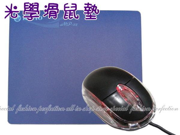MP-22 PVC光學滑鼠墊 光學滑鼠專用鼠墊【DZ254】◎123便利屋◎
