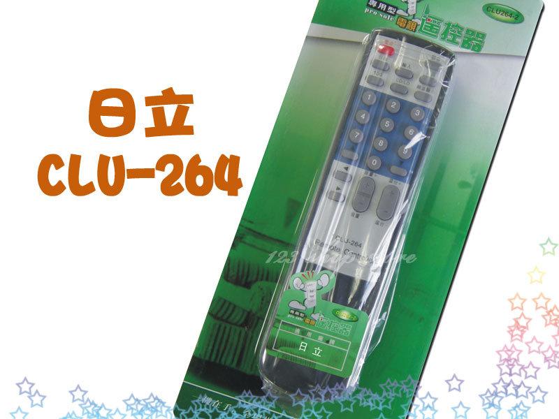 專用型電視遙控器 日立 CLU-264-2 免設定【DE208】◎123便利屋◎