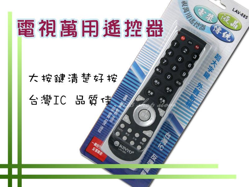 液晶/電漿/傳統 電視萬用遙控器 LAV-885~台灣 IC、反應靈敏【DE217】◎123便利屋◎