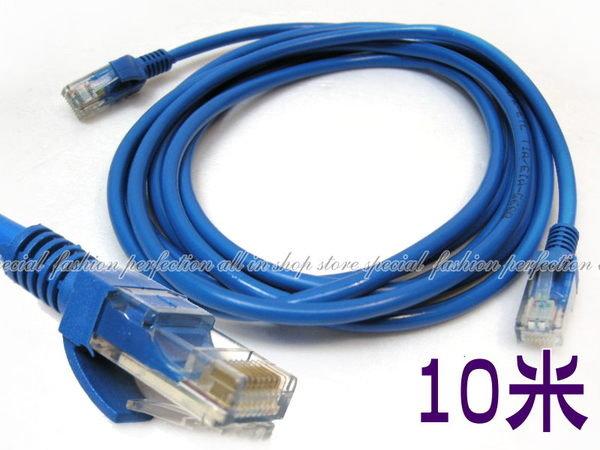 10米CAT-5e 網路線10M 網路線 RJ45 250MB高速寬頻用CAT5E 網路【DE336】◎123便利屋◎