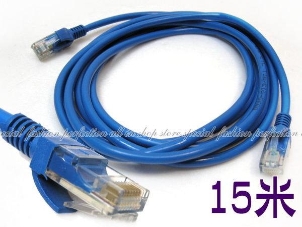 15米CAT-5e 網路線15M 網路線 RJ45 250MB高速寬頻用CAT5E 網路【DE334】◎123便利屋◎