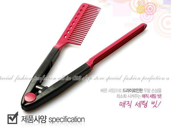 美髮造型梳-新款V型夾式設計整髮梳 直髮蓬鬆造型梳【DG296】◎123便利屋◎