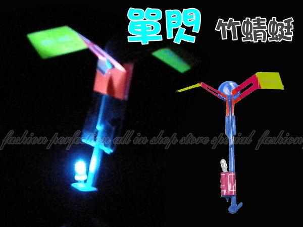 夜市超夯-『單閃』LED彈射高空發光竹蜻蜓 彈力飛箭 發光飛碟【GN224】◎123便利屋◎