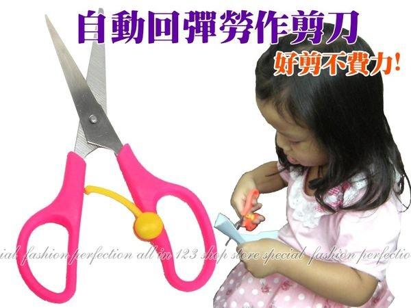 會自動回彈的勞作剪刀~F138寶貝使用剪刀不費力~學齡前可用【DF329】◎123便利屋◎