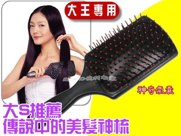 大S推薦傳說中的美髮神梳.帶氣囊寬齒扁梳子【DG127】◎123便利屋◎