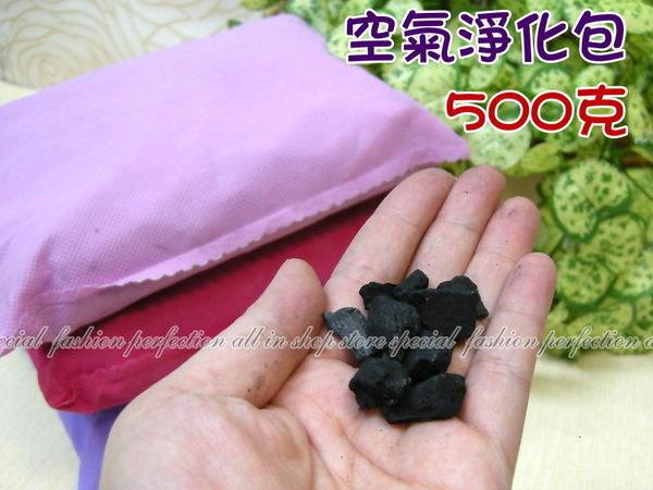 竹碳除濕包 居家空氣清靜竹炭包『500克』 除臭殺菌除異味 竹碳包 不挑色【DH175】◎123便利屋◎