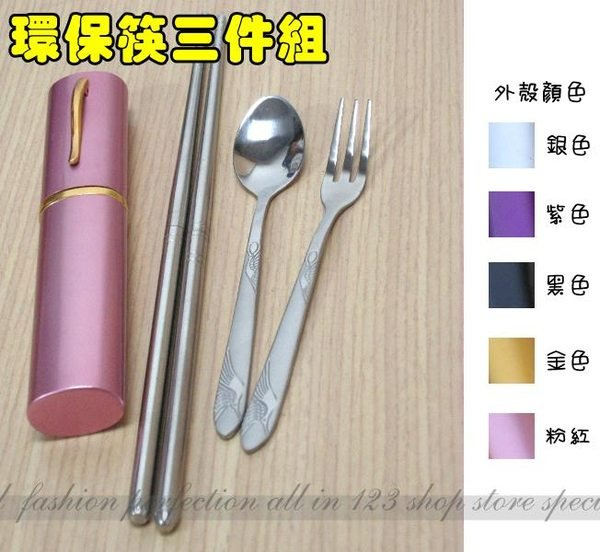 不鏽綱三件式環保筷攜帶組.螺旋組合(筷子+湯匙+叉子)三合一【DH262】◎123便利屋◎